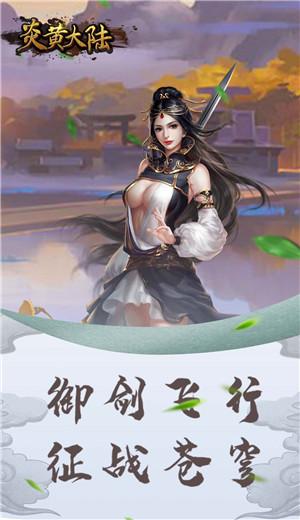 炎黄大陆GM商城福利版