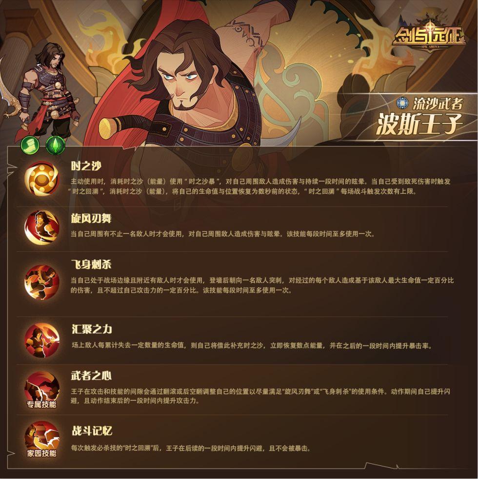 剑与远征波斯王子技能介绍