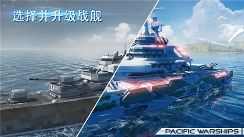太平洋战舰大海战九游版