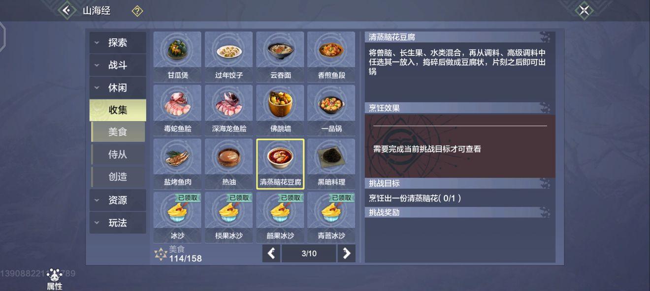 妄想山海清蒸脑花豆腐做法分享