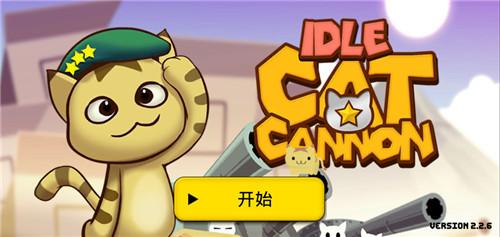 猫咪加农炮汉化版app原生开发公司