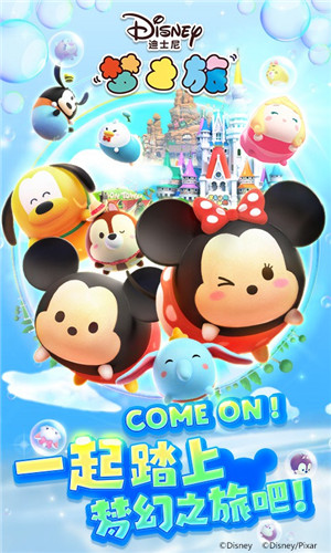 迪士尼梦之旅中文版