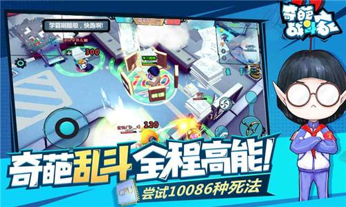 奇葩战斗家1.42.0