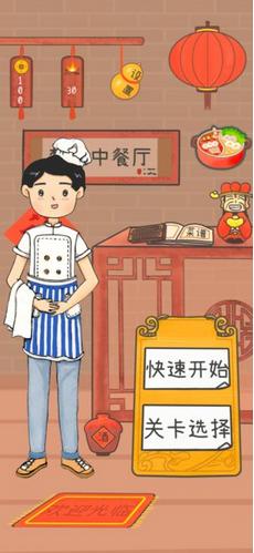 梦想中餐厅安卓版