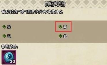 火影忍者手游迪达拉在晓组织中的代号是什么问题答案介绍