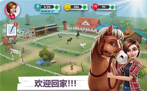 我的赛马故事中文版