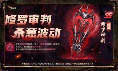庆SS+新神器修罗神剑登场《新斗罗大陆》五一专属活动来袭