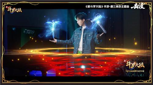 原来你是这样的唐三《新斗罗大陆》带你认识最飒的刘宇宁