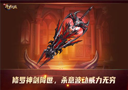 修罗审判杀意波动《新斗罗大陆》SS+神器修罗神剑攻略