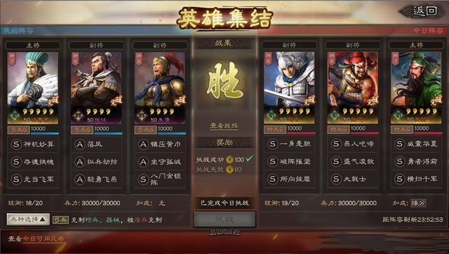 三国志战略版英雄集结第三天阵容搭配攻略