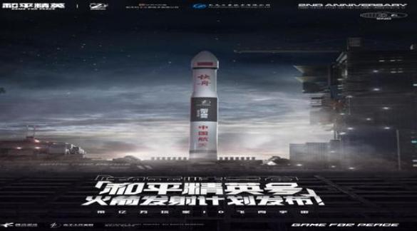 和平精英号火箭起飞时间详细介绍