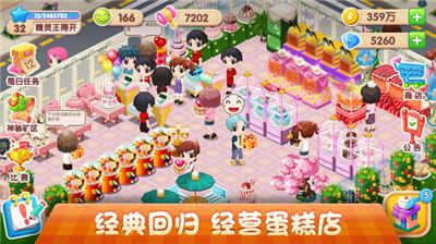 梦幻蛋糕店2.7.1