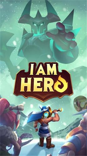 我是英雄0.6.0
