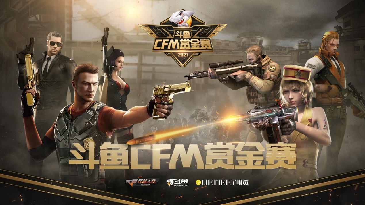 斗鱼CFM赏金赛高手云集,LGD晨铭成夺冠热门