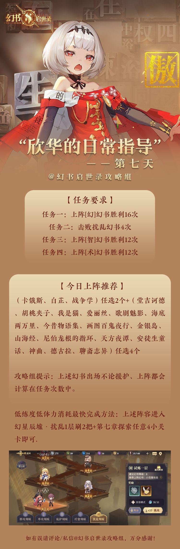 幻书启世录欣华的日常指导第七天通关攻略