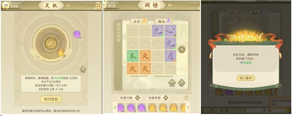 云端问仙悟法功能玩法详解