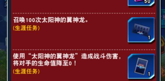游戏王决斗链接翼神龙卡垫获取速刷方法分享