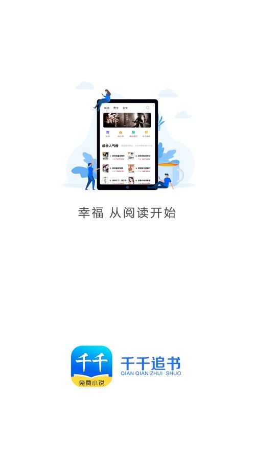 千千追书上海app开发商