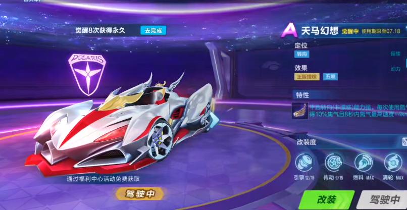 QQ飞车手游天马幻想改装推荐分享