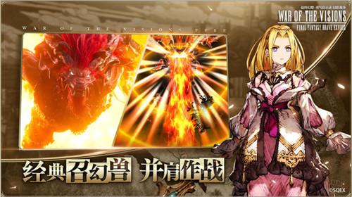 最终幻想勇气启示录幻影战争国服