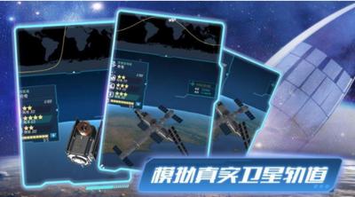代号卫星中文版