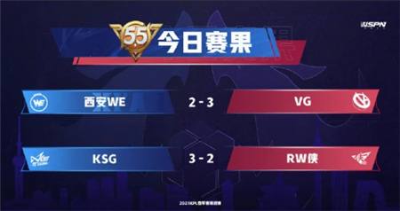 虎牙KPL:末将百里守约一发入魂,VG鏖战五局险胜西安WE