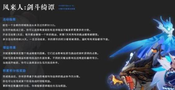 原神风来人剑斗绮谭buff效果及奖励详解