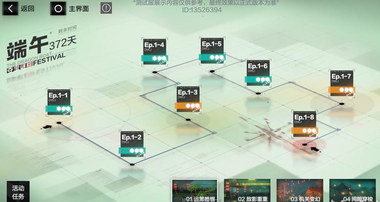战双帕弥什夺宝迷踪玩法攻略及奖励一览
