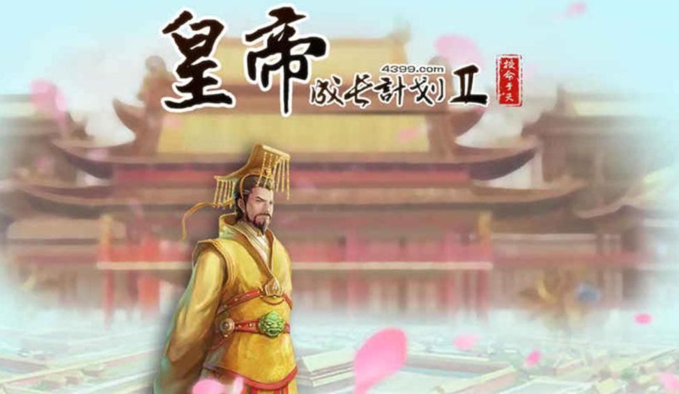 皇帝成长计划2兑换码大全分享2021
