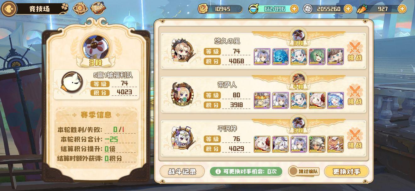 四叶草剧场福利队设置方法分享