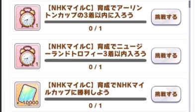 赛马娘nhk限定任务翻译及完成攻略一览