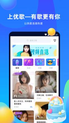 《优歌餐饮app定制开发》