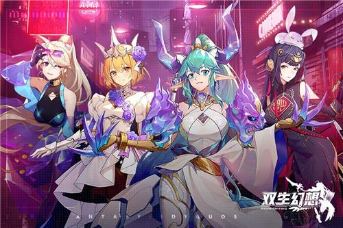 双生幻想1.0.12