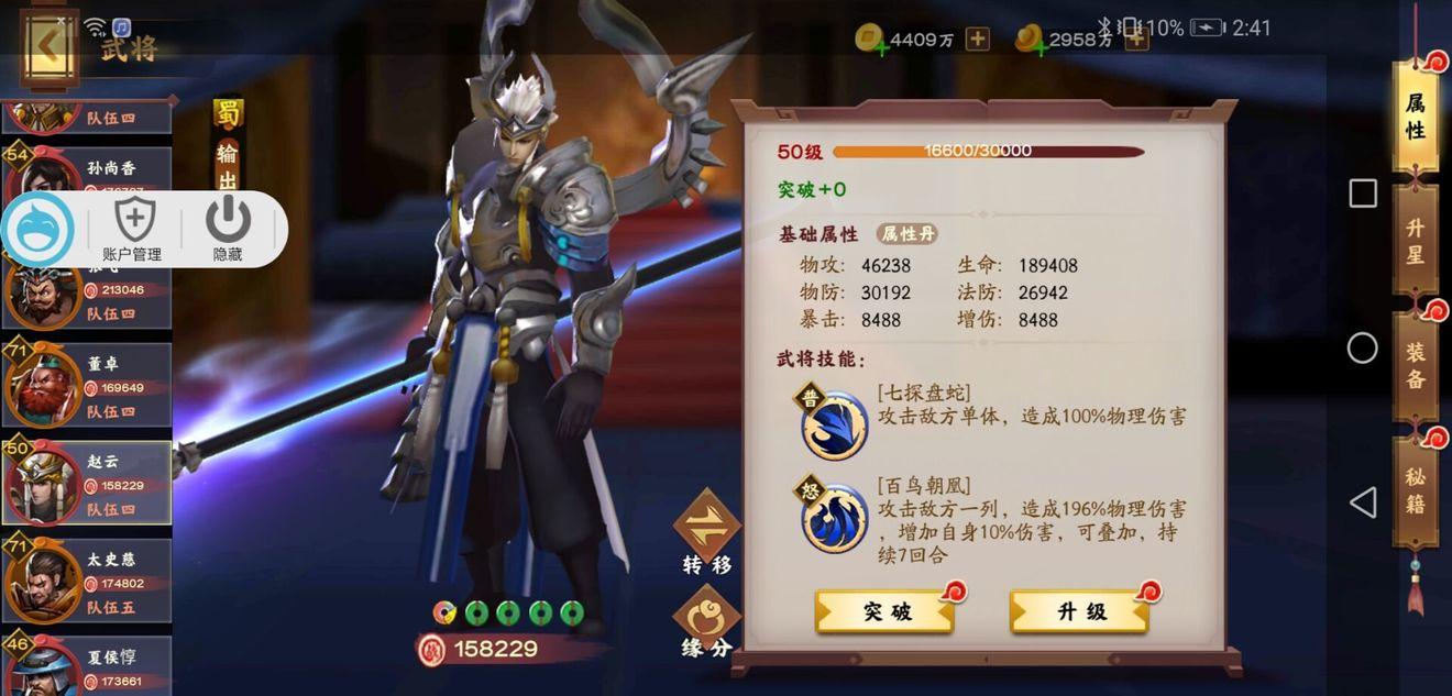 胡莱三国3开局最强阵容推荐