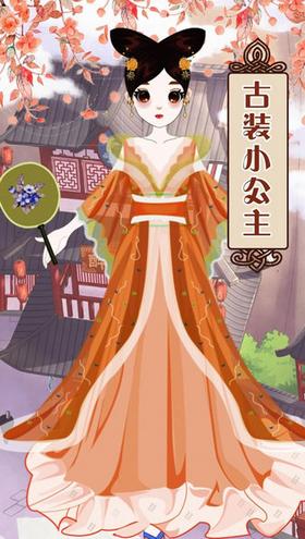 中国公主装扮