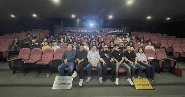 《迷你世界》携手中国美术学院,启动公益游戏创作人才培养项目