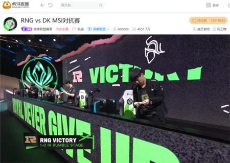 虎牙MSI:团战美如画,揭幕战RNG奇袭世界冠军DK拿下开门红