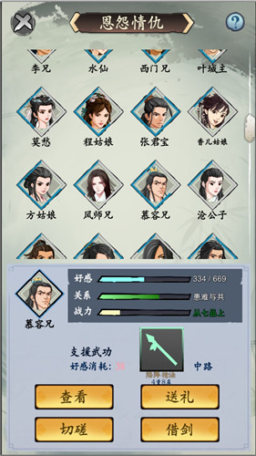 旅行江湖1.3.21