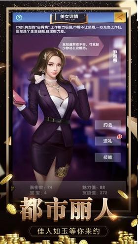 秘书培养记开发游戏app