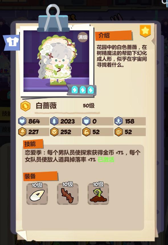 妙奇星球520角色白蔷薇技能介绍及价格一览