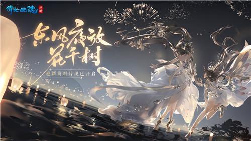 倩女幽魂1.9.7