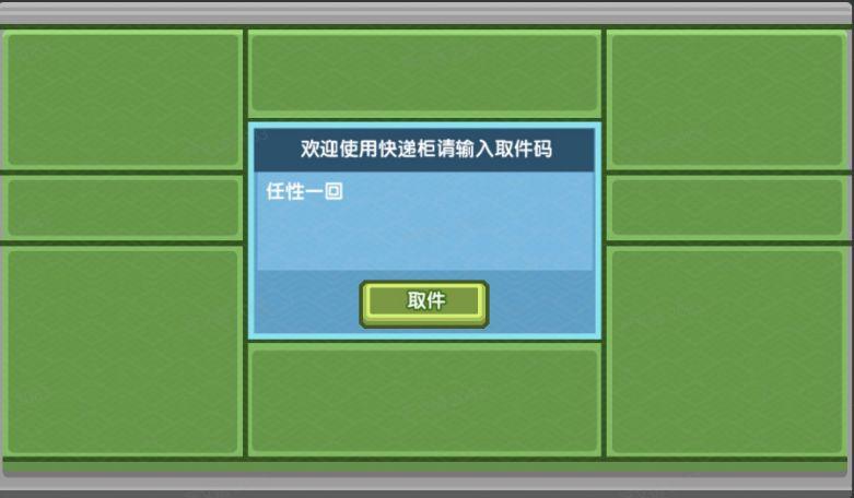 伊洛纳5月20日最新密令取件码分享