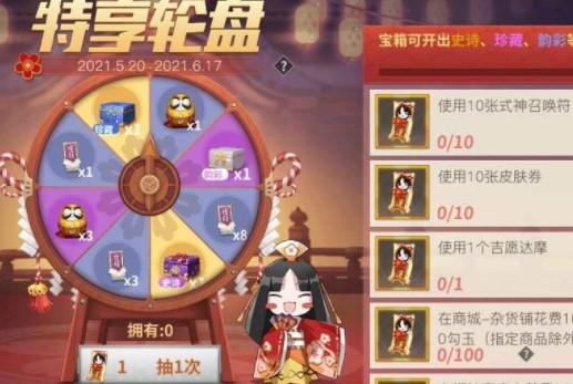 决战平安京520轮盘活动玩法介绍