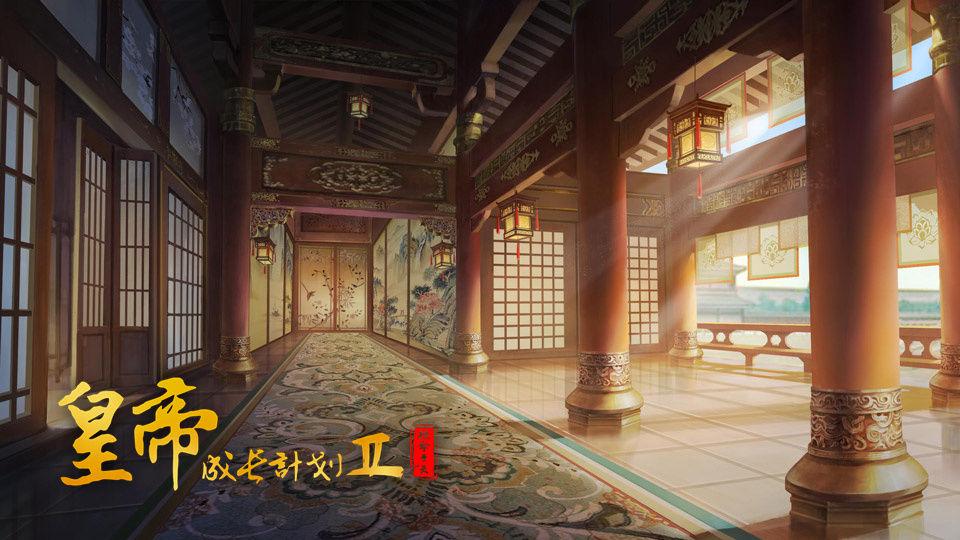 皇帝成长计划2周年庆更新内容爆料