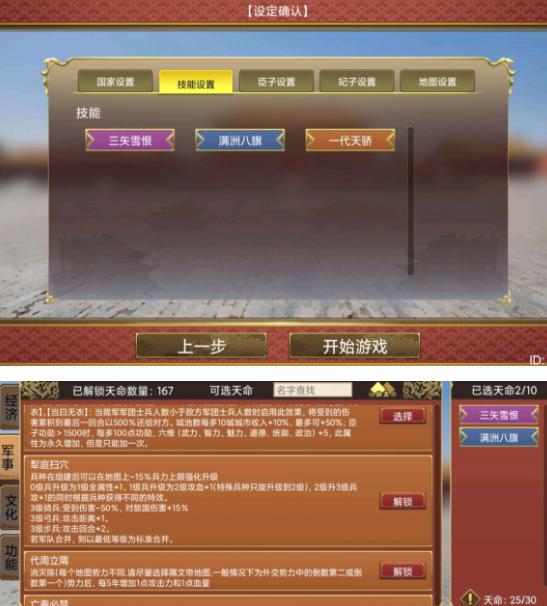 皇帝成长计划2挑战九歌女拜月平民速通攻略
