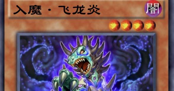 游戏王决斗链接入魔飞龙炎强度效果评测
