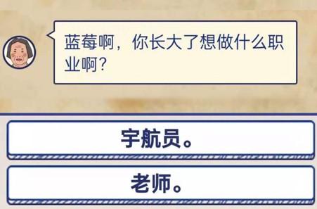 王蓝莓的幸福生活1-6攻略答案分享