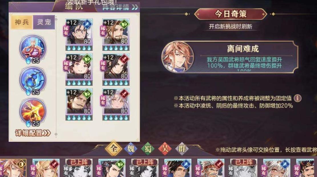 三国志幻想大陆天邢地尊高分阵容推荐