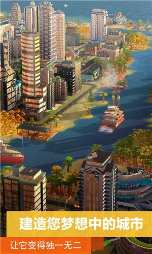 模拟城市我是市长0.52.21318.18476手机游戏app开发