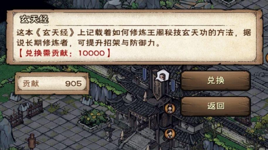 烟雨江湖剑王阁秘技功法及武器情报分享